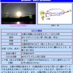 地震雲 No.1540