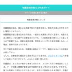 地震雲 No.50842